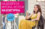 Telekom SafeNet услуга за безбедност на мобилната мрежа