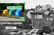 Пакомак денеска стартува голема акција за чистење на Скопје