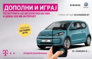 Со припејд  наградна игра на Македонски Телеком до автомобил Volkswagen UP