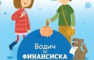 НБРМ издаде едукативни брошури за финансиска писменост за млади