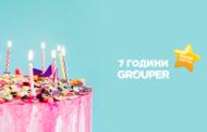 Grouper.mk со Златни зделки го одбележува седмиот роденден