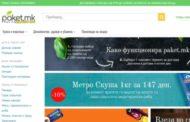Paket.mk – нова платформа за електронско пазарување