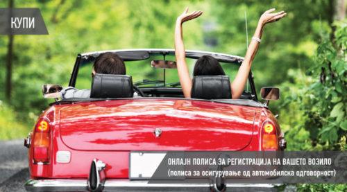 Онлајн полиса за регистрација на возила од Еуролинк Осигурување