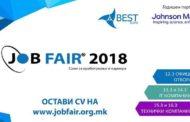 Job Fair – Вашиот најсигурен билет до блескава иднина!