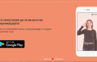 Кomunicira.me e нова бесплатна апликација за инклузија на лицата со оштетен слух