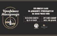 Ќе се одржи првиот Пивски салон на домашни производители на занаетчиско пиво во Македонија