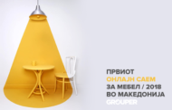 Утре Grouper го отвара првиот онлајн саем за мебел во Македонија
