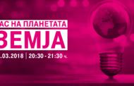 """Македонски Телеком дел од акцијата """"Час на планетата Земја"""""""