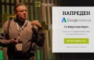 Напреден тренинг во Скопје за Google AdWords со Мирослав Варга, сертифициран тренер од Google