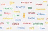 Google Maps со нови 39 јазици, меѓу кои и македонскиот