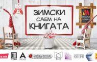 Денес почнува Зимски саем на книга во Скопје Сити Мол