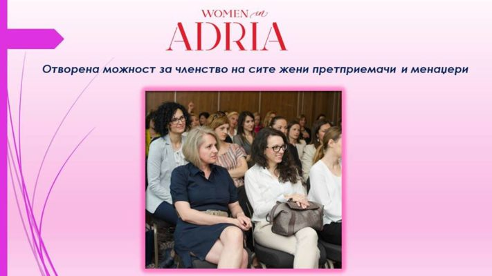 Промотивен ден на Women in Adria и можност за членство за жените претприемачи и менаџери