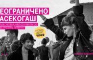 Македонски Телеком воведе опција Video за неограничено гледање видео содржини на смартфон