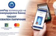Комерцијална банка вечерва ќе ја презентира апликацијата KomPay во киното Cineplexx