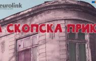 Mоја скопска приказна, со зголемен награден фонд и продолжен рок за аплицирање