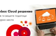 Novobox Cloud решението ексклузивно преку мобилен телефон само за корисниците на Вип