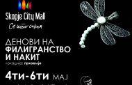Денови на филигранство и накит во Скопје Сити Мол