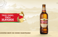 """15 години од појавувањето на пивскиот бренд """"Горско пиво"""" на македонскиот пазар"""