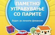 """НБРМ објави публикација """"Паметно управување со парите"""""""