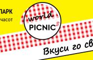 """""""Светски пикник"""" овој викенд во Градски парк, ќе се вкусат специјалитети од 10 земји"""