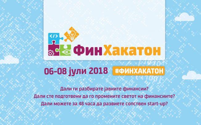 Министерството за финансии и Фондот за иновации го организираат првиот ФинХакатон