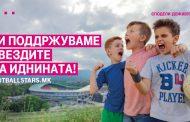 Македонски Телеком ќе додели педесет фудбалски стипендии за талентирани деца