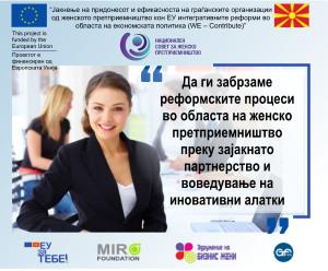EU, Zensko pretpriemnistvo 03.05.2018