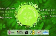 Во недела ќе се одржи еко-натпревар за нула отпад во Градски парк