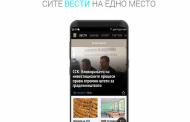 Нова македонска апликација за вести со 15.000 преземања за само неколку дена
