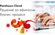 ВИП го претстави Pantheon Cloud за целосна контрола на бизнисот