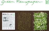 """Ова е """"најзелениот"""" весник во светот – откако ќе го прочитате можете да го посадите"""