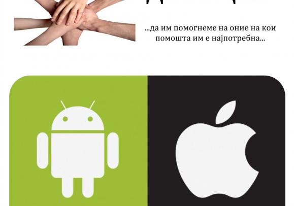 Претставена првата македонска апликација за донации