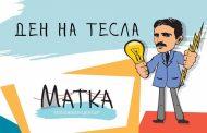 """Изложбениот центар """"Матка"""" организира едукативен настан по повод роденденот на Никола Тесла"""