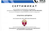 Аеродром прва општина со ISO стандард