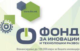 Фондот за иновации објави тендер за правни услуги