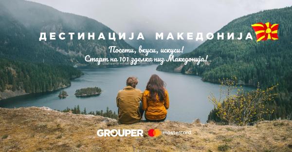 Дестинација Македонија – најголемата кампања за патувања дома!