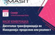 МАСИТ најавува два големи настани: Конференција за дигитална транформација и Форум за регулатива на ИКТ индустрија