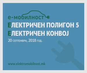 Elektromobilnost 14.09.2018