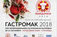 ГастроМак 2018 – врвните светски готвачи повторно се собираат во Македонија –