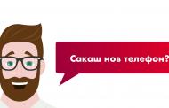 """Vip лансира четбот базиран на вештачка интелигенција – """"Славчо""""е првиот четбот кој разбира и пишува македонски"""