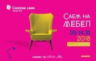 Отворен Саемот за мебел – околу 70 изложувачи и над 150 брендови