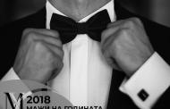 Колку Македонија има успешни мажи?