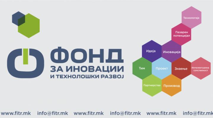 Фондот за иновации додели 2,5 милиони евра за технолошка екстензија во десет компании