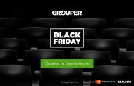 """Black Friday """"лудилото"""" на Gouper започнува денес!"""