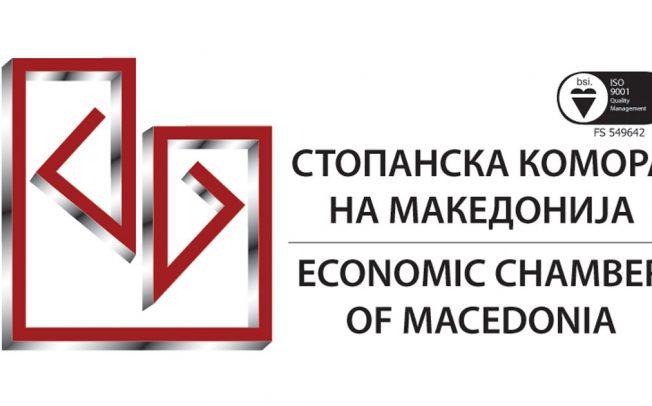 Стопанската комора на Македонија денеска одбележува 97 години од работењето