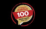 InStore истражување: Целосна листа на 100 must have брендови за 2019 година во Македонија!