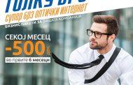 Нова атрактивна понуда за бизнис-корисници од Неотел