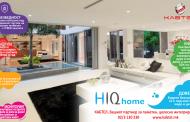 HIQ – Паметен дом, луксузен каприц или заштеда?