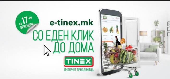 Отворена Интернет продавница на Tinex