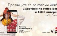 Vip со атрактивна новогодишна промоција – ТВ уреди и смарт телефони по супер цени и 15GB мобилен интернет